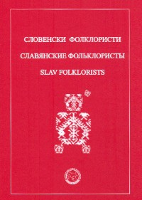SLAV FOLKLORISTS Personal informations and addresses