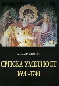 SERBIAN ART 1690-1740