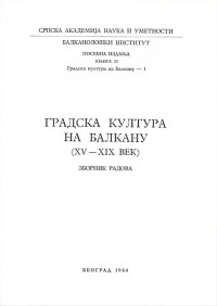 THE BALKAN URBAN CULTURE (15th–19th CENTURIES) 1