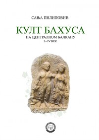 THE CULT OF BACCHUS IN THE CENTRAL BALKANS FROM THE FIRST TO THE FOURTH CENTURY