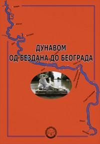 Dunavom od Bezdana do Beograda