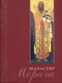 Бранислав Тодић — Даница Поповић (ур.) МАНАСТИР МОРАЧА Београд 2006