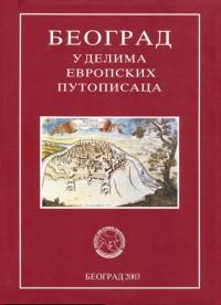Ђорђе С. Костић БЕОГРАД У ДЕЛИМА ЕВРОПСКИХ ПУТОПИСАЦА Београд 2003