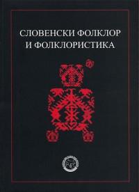 Љубинко Раденковић Словенски фолклор и фолклористика Београд 2008