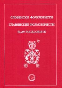 Љубинко Раденковић Словенски фолклористи Лични подаци и адресе Београд 2008