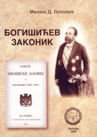 Милош Д. Луковић БОГИШИЋЕВ ЗАКОНИК Београд 2009