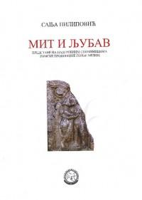 Сања Пилиповић МИТ И ЉУБАВ Београд 2007.
