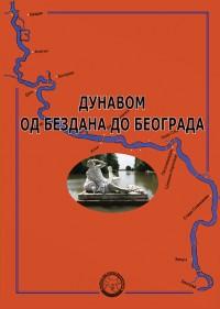 Дунавом од Бездана до Београда