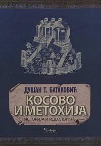 Трећи том Косовске трилогије
