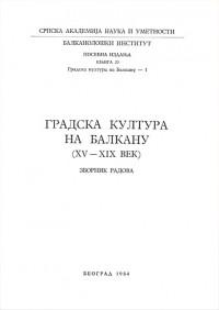 ГРАДСКА КУЛТУРА НА БАЛКАНУ (XV–XIX ВЕК) - 1