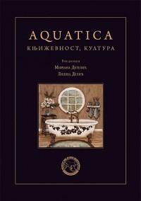 Aquatica: књижевност, култура