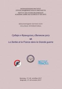 Србиja и Францускa у Великом рату