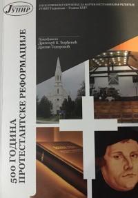 500 година протестантске реформације 1517–2017.