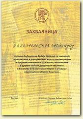 Захвалница Народне библиотеке Србије
