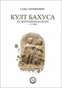 Култ Бахуса на централном Балкану