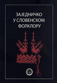 Заједничко у словенском фолклору