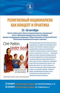 Religious Nationalism as Concept and Practice